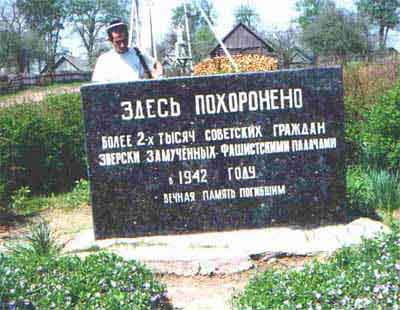Memorial in Vishnive